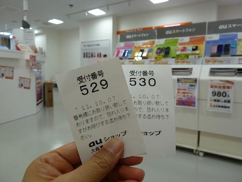 wpid-P1080332-2011-10-7-19-01.jpg